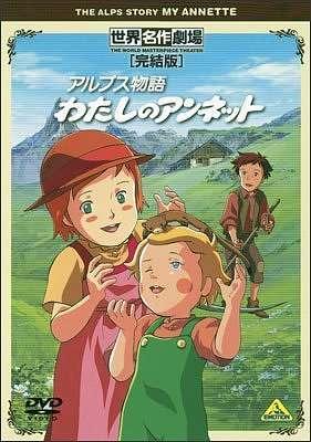 خرید کارتون قدیمی بچه های کوه آلپ (دوبله فارسی در 8 DVD )