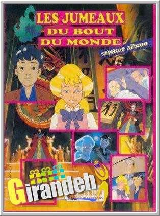 خرید کارتون 2 قلوهای افسانه ای (دوبله فارسی در 8 DVD )