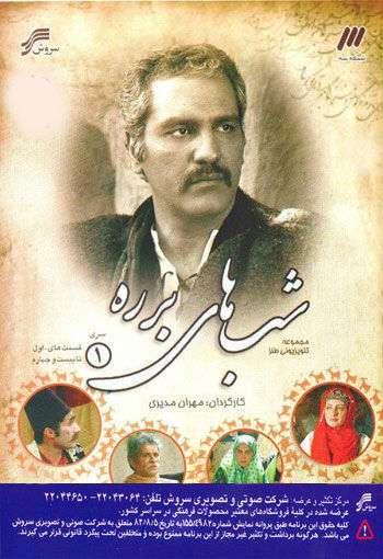 خرید سریال ایرانی شبهای برره  در(12dvd)