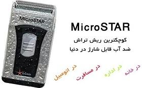 ریش تراش میکرو استار Micro Satar