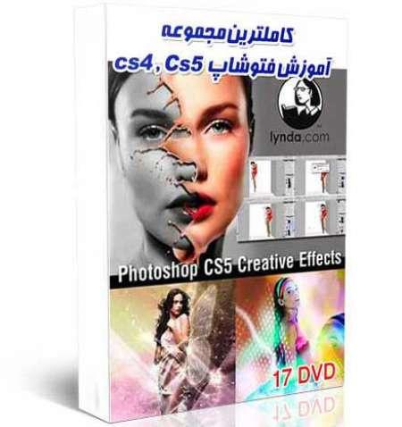 مجموعه آموزشی فتوشاپ CS4 و CS5 از شرکت لیندا (17 DVD)