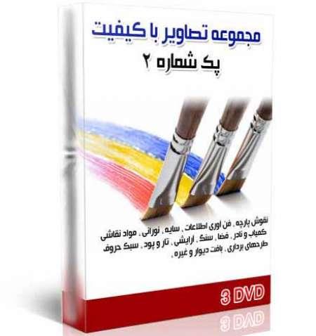 مجموعه عکـس با کیفیت ! پک شماره 2 (3 DVD)