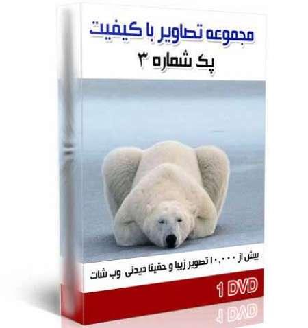 مجموعه عکـس با کیفیت ! پک شماره 3 (1 DVD)