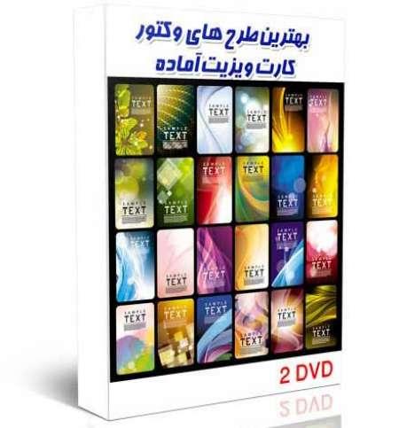 مجموعه کارت ویزیت آماده وکتور (1 DVD)