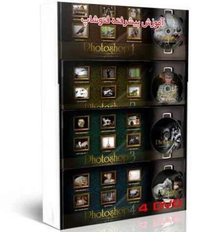 آموزش حرفه ای فتوشاپ cs4 مخصوص طراحان (4 DVD)