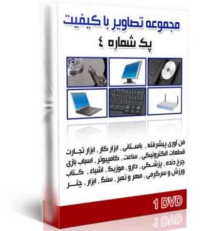 مجموعه عکـس با کیفیت ! پک شماره 4 (1 DVD)