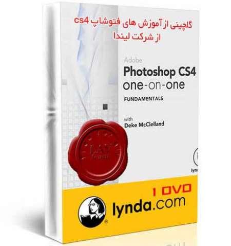 گلچینی از آموزش های فتوشاپ cs4 از شرکت لیندا(1 DVD)