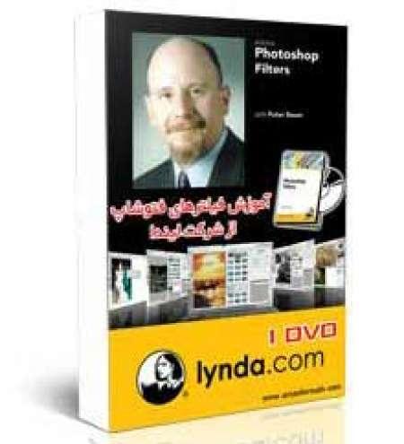 آموزش استفاده از فیلتر های فتوشاپ (1 DVD)