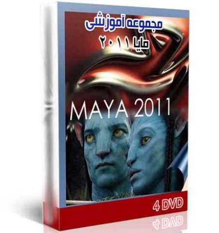 آموزش نرم افزار MAYA مایا 2011 (4 DVD)