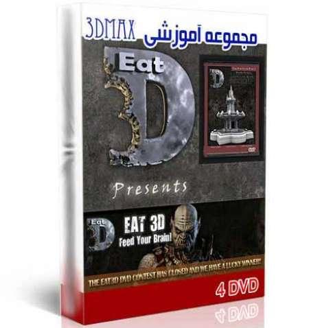 آموزش نرم افزار تری دی استودیو مکـس ( 3d Studio max) (4 DVD)