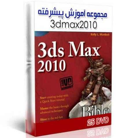 مجموعه آموزشی حرفه ای تری دی مکـس – 3D Palace (25 DVD)
