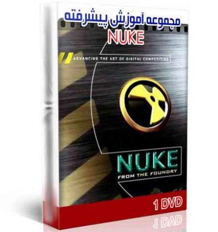 آموزش حرفه ای نرم افزارTHE FOUNDRY NUKE (4 DVD)