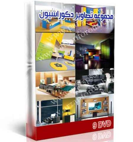 توضيحات بزرگترین مجموعه تصاویر دکوراسیون و نمای ساختمان (9 DVD)