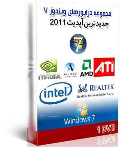 مجموعه جدیدترین ورژن درایورهای ویندوز 7 (1 DVD)
