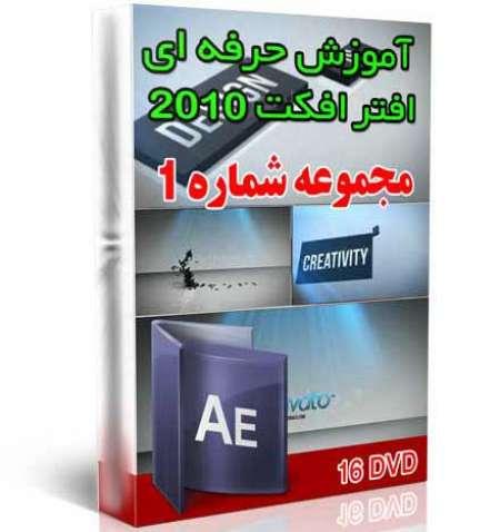 آموزش نرم افزار افترافکت After Effects 2010 پک 1 (16 DVD)