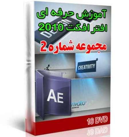 آموزش نرم افزار افترافکت After Effects 2010 پک 2 (16 DVD)