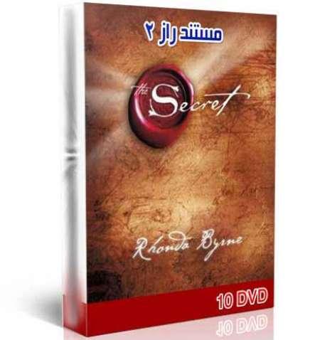 مستند راز موفقیت در زندگی (10 DVD)