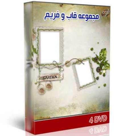 مجموعه قاب عکـس و Frames دیجیتالی (5 DVD)