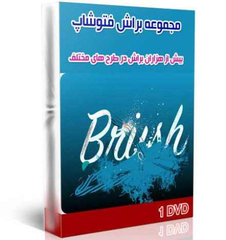 مجموعه براش فتوشاپ Brush photoshop (1 DVD)