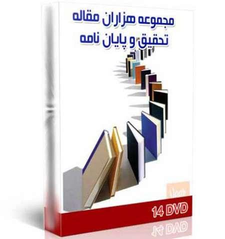 بانک تحقیق ، پروژه و مقالات دانشجویی (14 DVD)