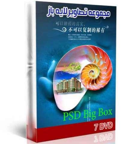 طرح های لایه باز پی اس دی Cosmetics(7 DVD)
