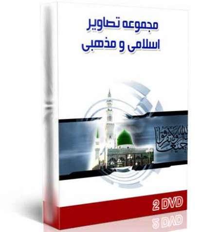 مجموعه تصاویر اسلامی و مذهبی (2 DVD)