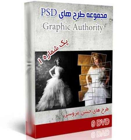 مجموعه سورس های آماده فتوشاپ - پک 1  (9 DVD)