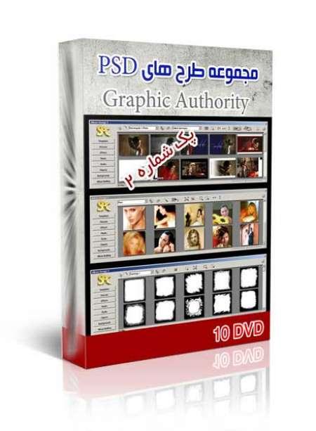مجموعه سورس های آماده فتوشاپ – پک 2 (10 DVD)