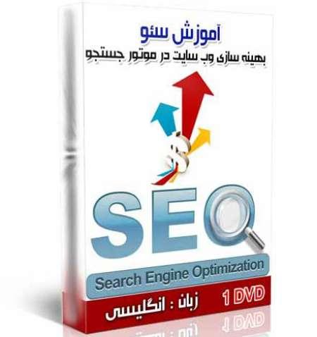 آموزش بهینه سازی سایت در موتور جستجو (1 DVD)