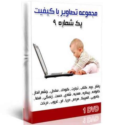مجموعه عکـس با کیفیت پک 9 (1 DVD)