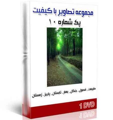 مجموعه عکـس با کیفیت پک 10 (1 DVD)