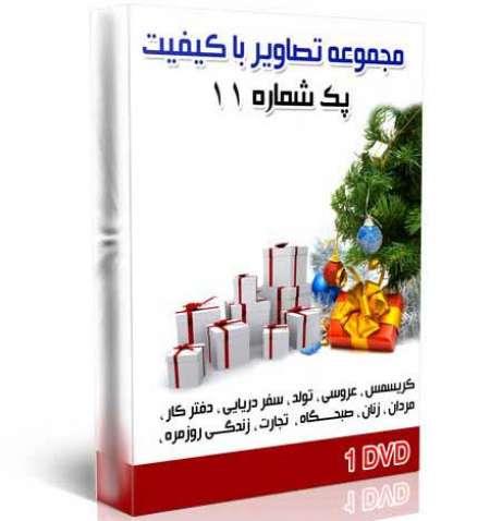 مجموعه عکـس با کیفیت پک 11 (1 DVD)