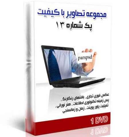 مجموعه عکـس با کیفیت پک 13 (1 DVD)