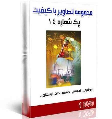 مجموعه عکـس با کیفیت پک 14 (1 DVD)