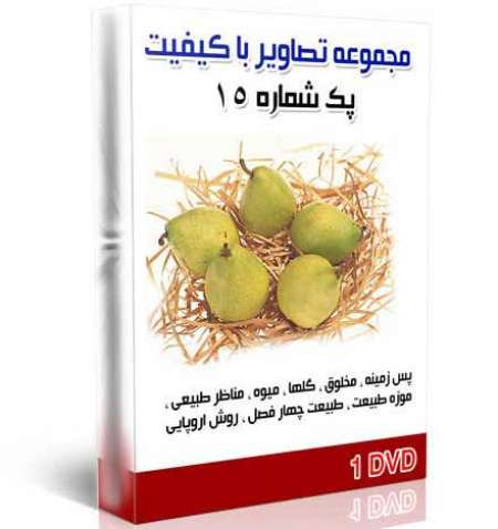 مجموعه عکـس با کیفیت پک 15 (1 DVD)