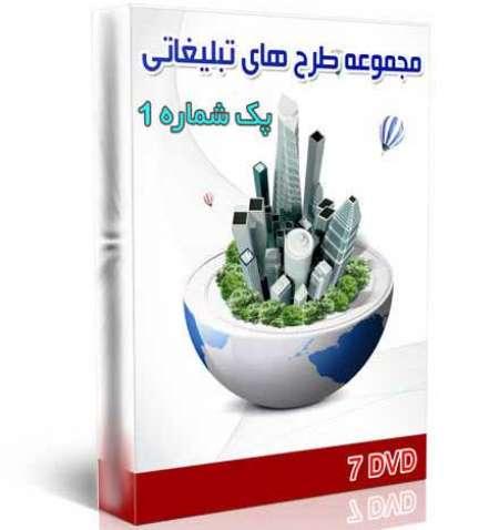 طرحهای تبلیغاتی لایه باز با فرمت پی اس دی psd پک 1 (7 DVD)