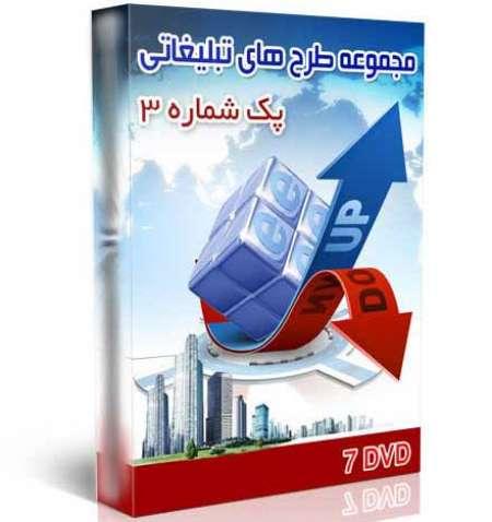 طرحهای تبلیغاتی لایه باز با فرمت پی اس دی psd پک 3 (7 DVD)