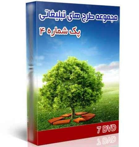 طرحهای تبلیغاتی لایه باز با فرمت پی اس دی psd پک 4 (7 DVD)