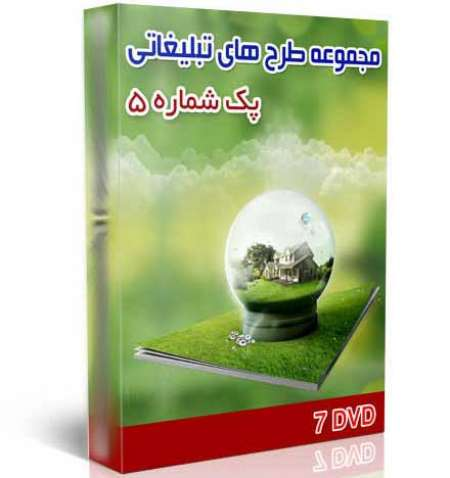 طرحهای تبلیغاتی لایه باز با فرمت پی اس دی psd پک 5 (7 DVD)
