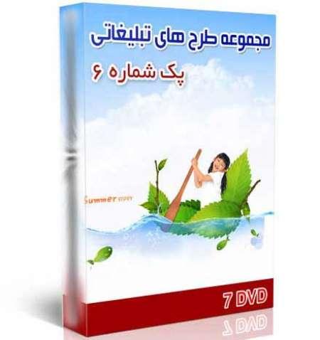 طرحهای تبلیغاتی لایه باز با فرمت پی اس دی psd پک 6 (7 DVD)