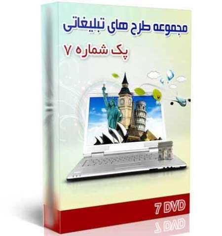 طرحهای تبلیغاتی لایه باز با فرمت پی اس دی psd پک 7 (7 DVD)
