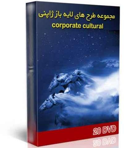 مجموعه طرح های لایه باز ژاپنی corporate cultural (20 DVD)