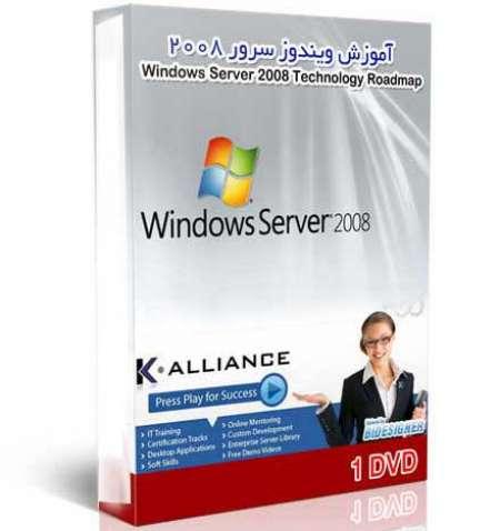 آموزش ویندوز سرور 2008 مدرک MCTS (1 DVD)