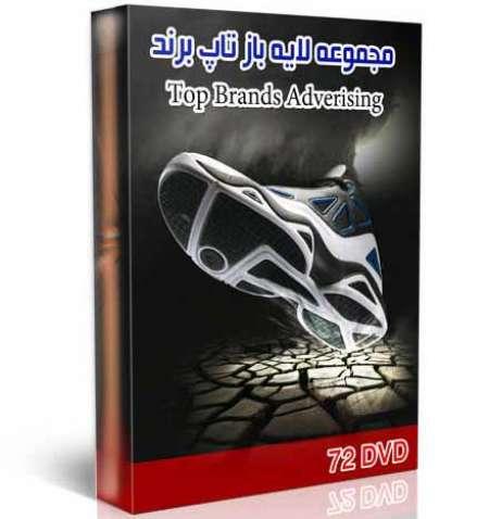 مجموعه لایه باز تاپ برندTop Brands Advertising (72 DVD)