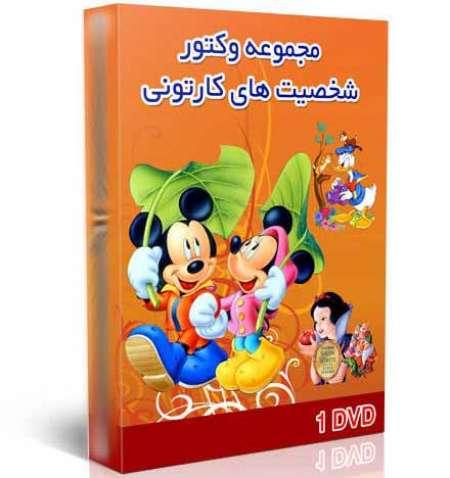 مجموعه وکتور شخصیت های کارتونی (1 DVD)