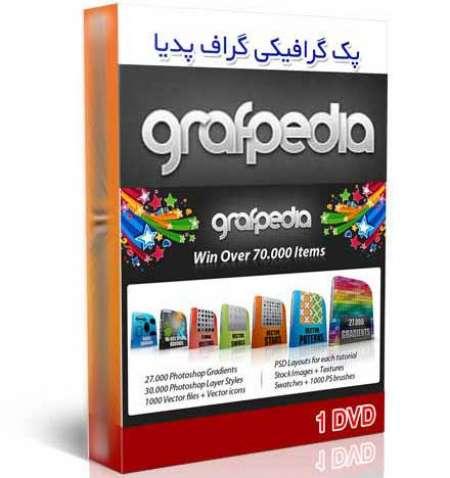 مجموعه گرافیکی گراف پدیا graf pedia  (1 DVD)