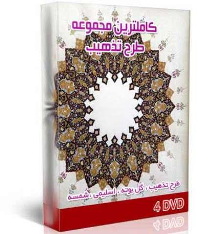 مجموعه طرحهای تذهیب و گل بوته (4 DVD)