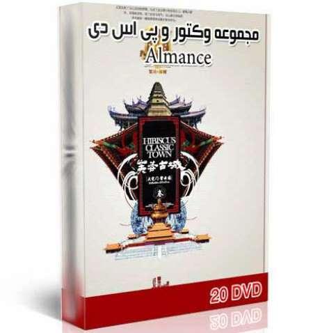 طرح های لایه باز و وکتور Almance psd and vector (20 DVD)