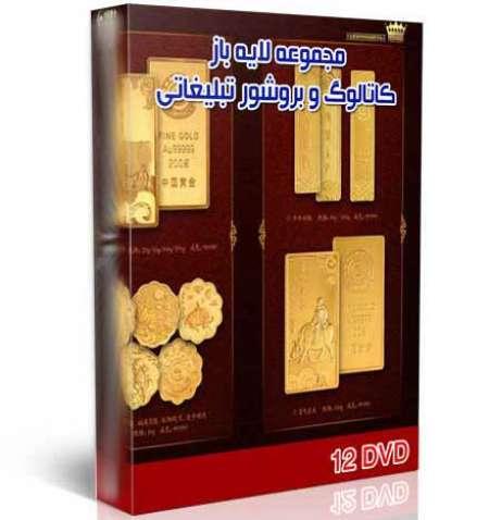 مجموعه طراحی بروشور و کاتالوگ (12 DVD)