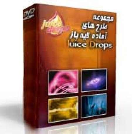 بزرگترین پک لایه باز جویس دراپJuice s  (89 DVD)